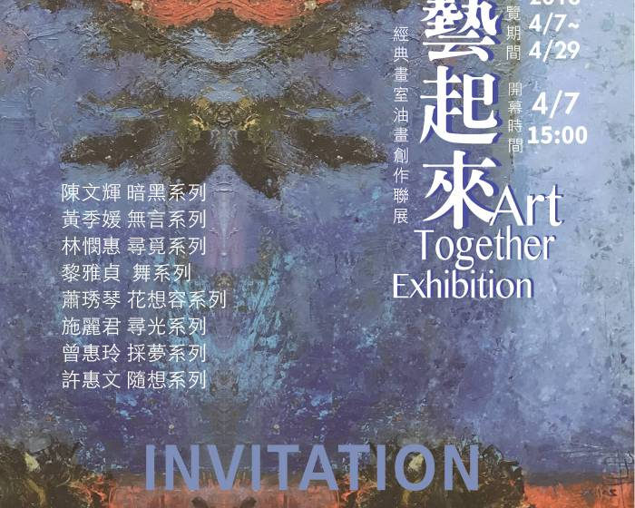 藝聚空間【藝起來】(Art Together Exhibition)